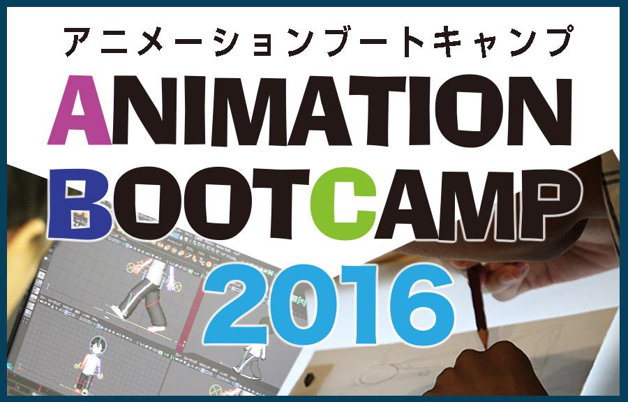 報告会レポート・実施報告書 アニメーションブートキャンプ2016 森ビル株式会社