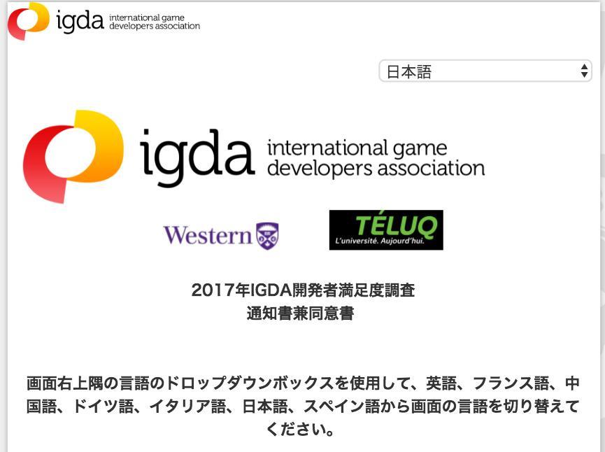igda2017_1.jpg