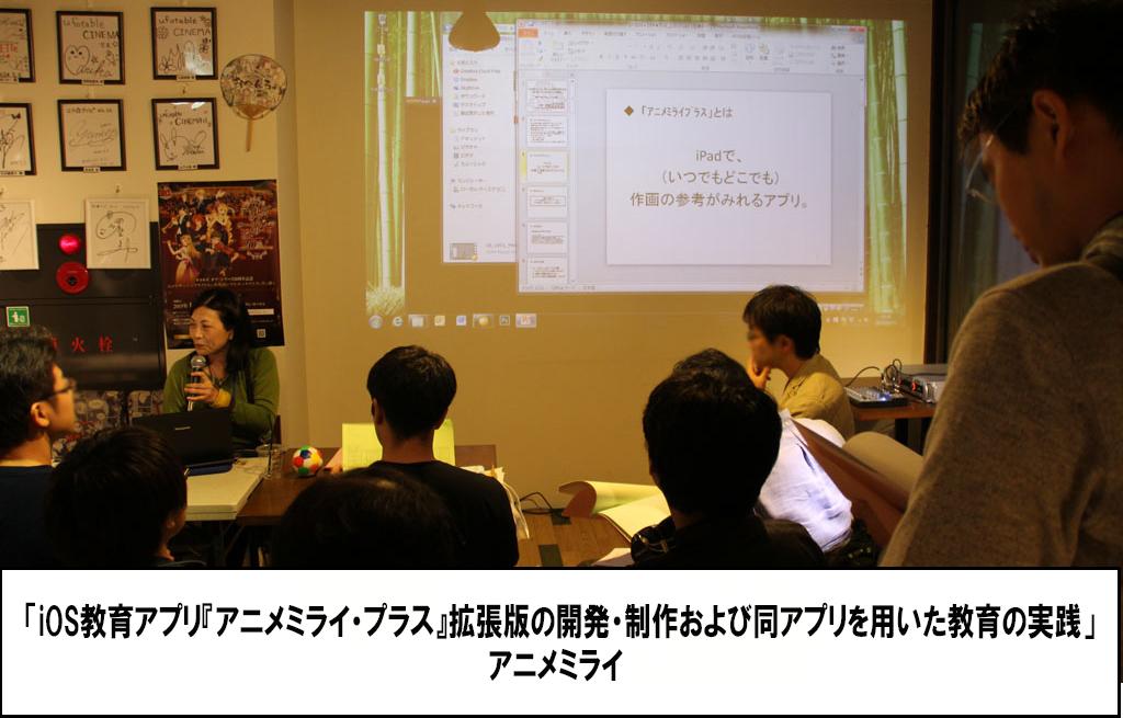 アニメミライプラス写真_1p.jpg