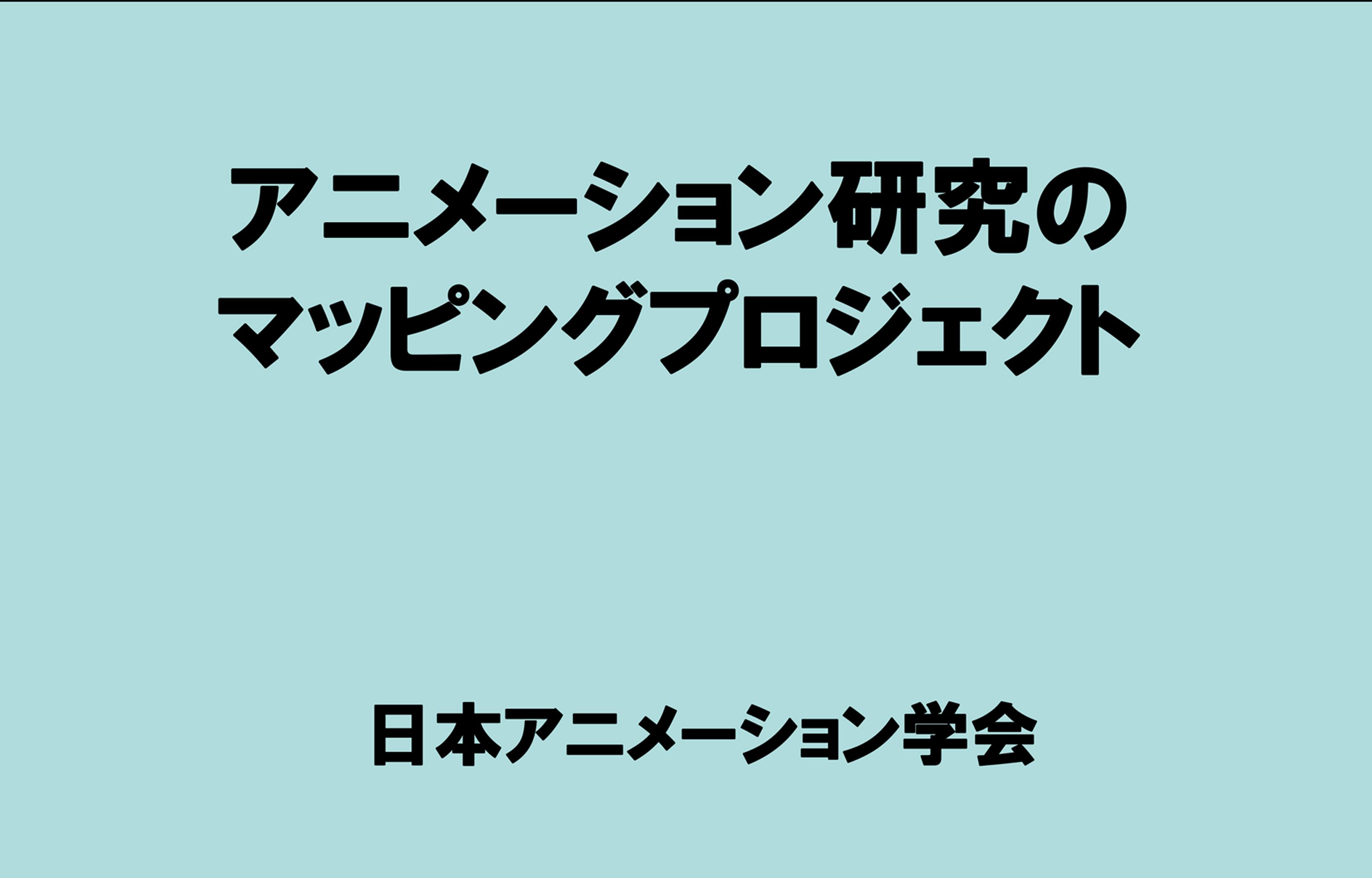 アニメーション学会s.jpg