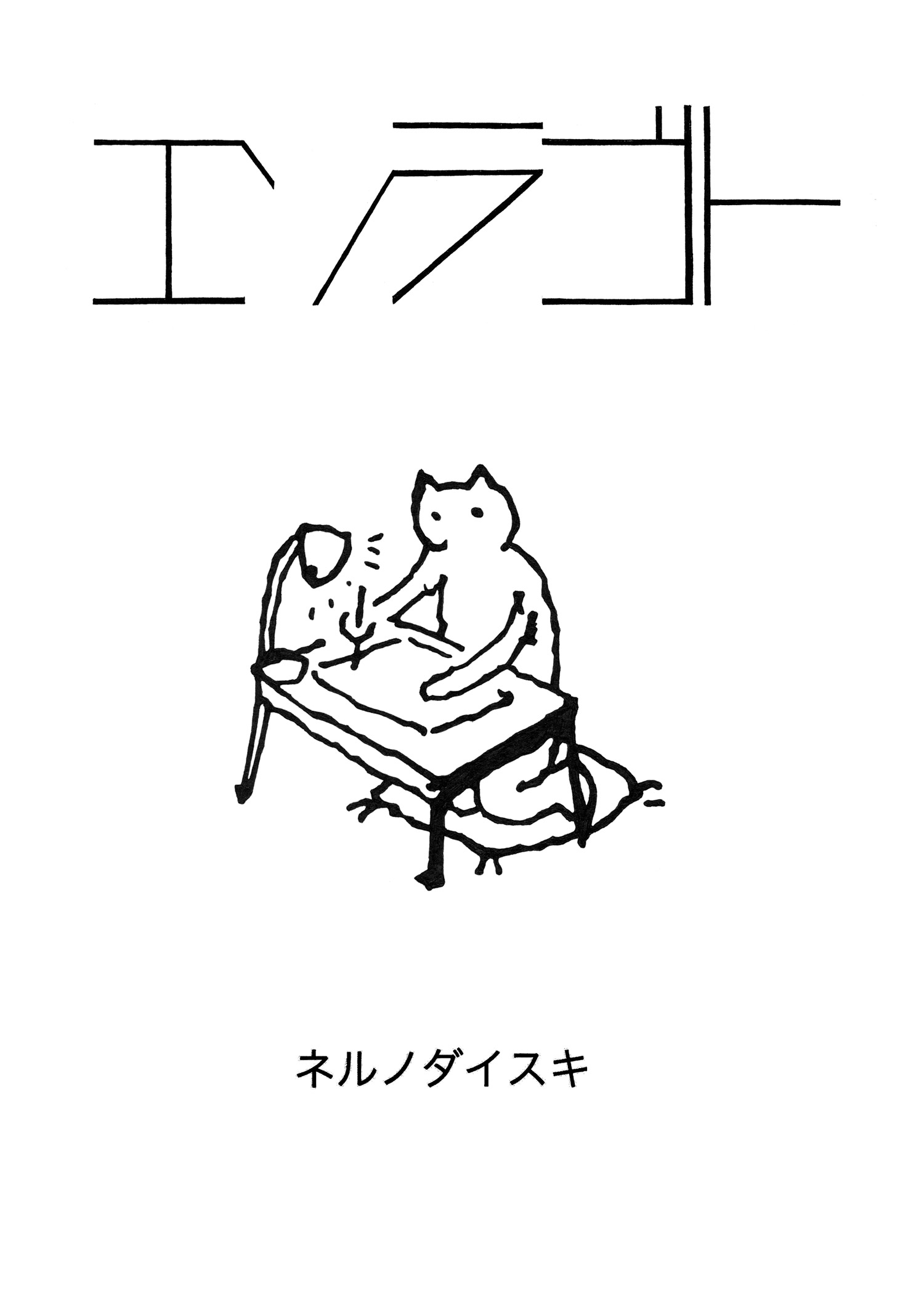 エソラゴト.jpg