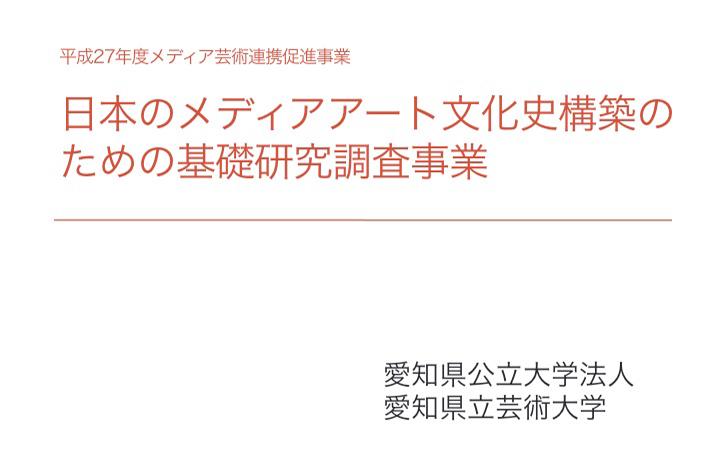 サムネイル用画像2(愛知県立芸術大学).jpg
