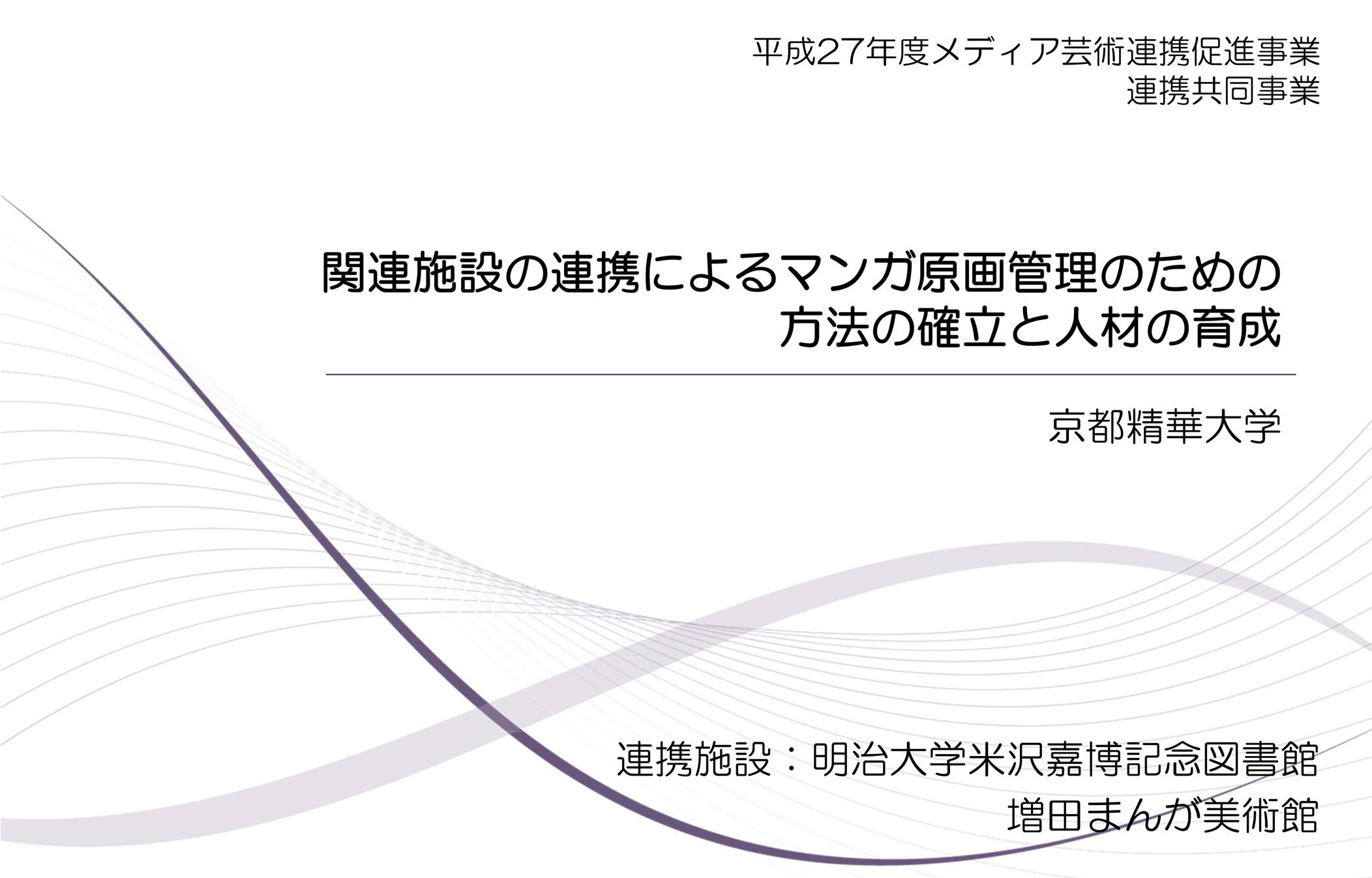 京都精華大事業(原画)_中間報告会_投影資料-