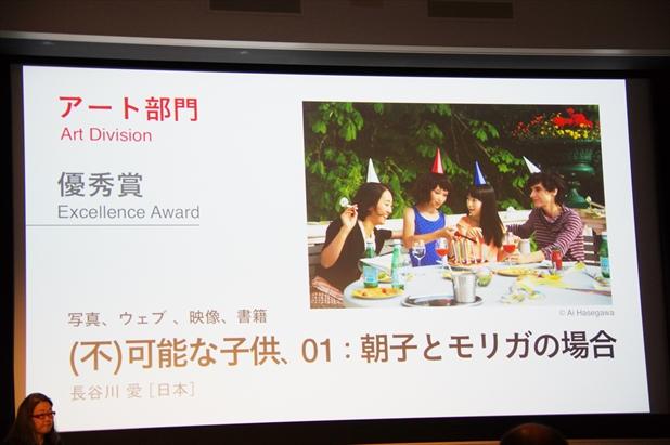 受賞者発表会写真05.jpg