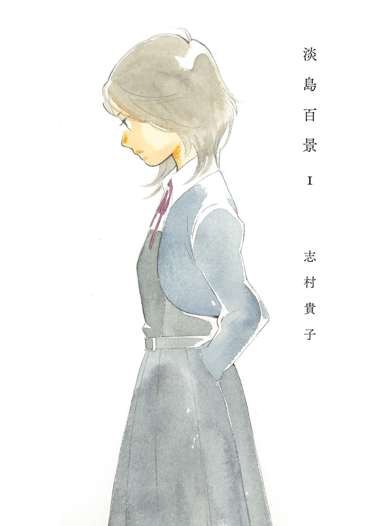 淡島百景.jpg