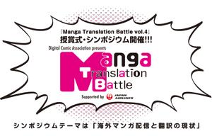 翻訳コンテスト_サムネイル.jpg