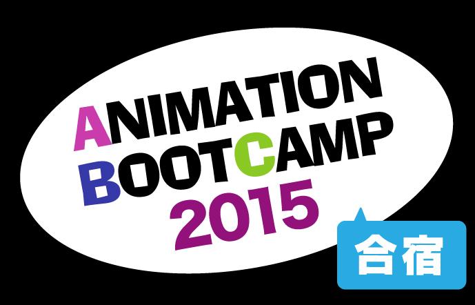 「アニメーションブートキャンプ2015」(合宿版)