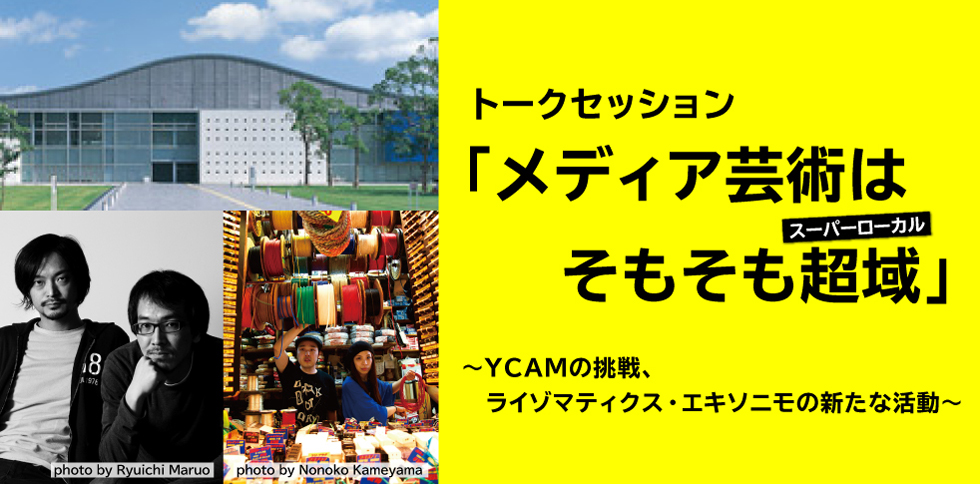 YCAM_03-02.jpeg