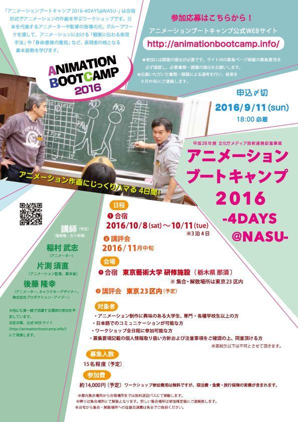 アニメーションブートキャンプ 2016-4DAYS@NASU-チラシ