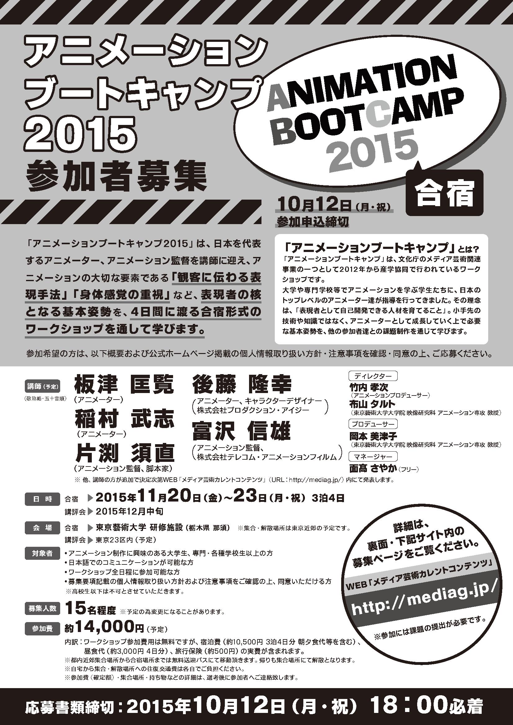 「アニメーションブートキャンプ2015」(合宿版)チラシ