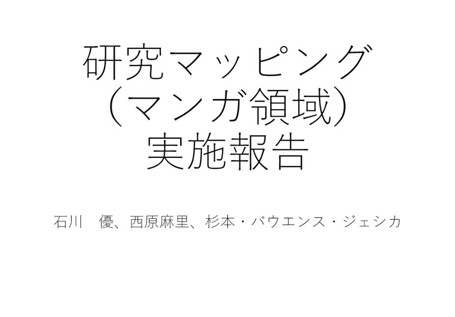 mapping-manga.png