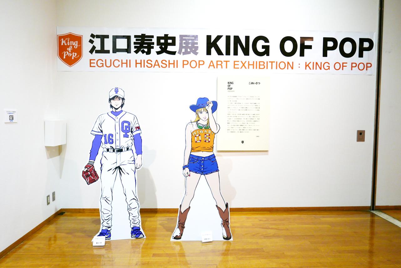 「江口寿史展」レポートの写真.jpg