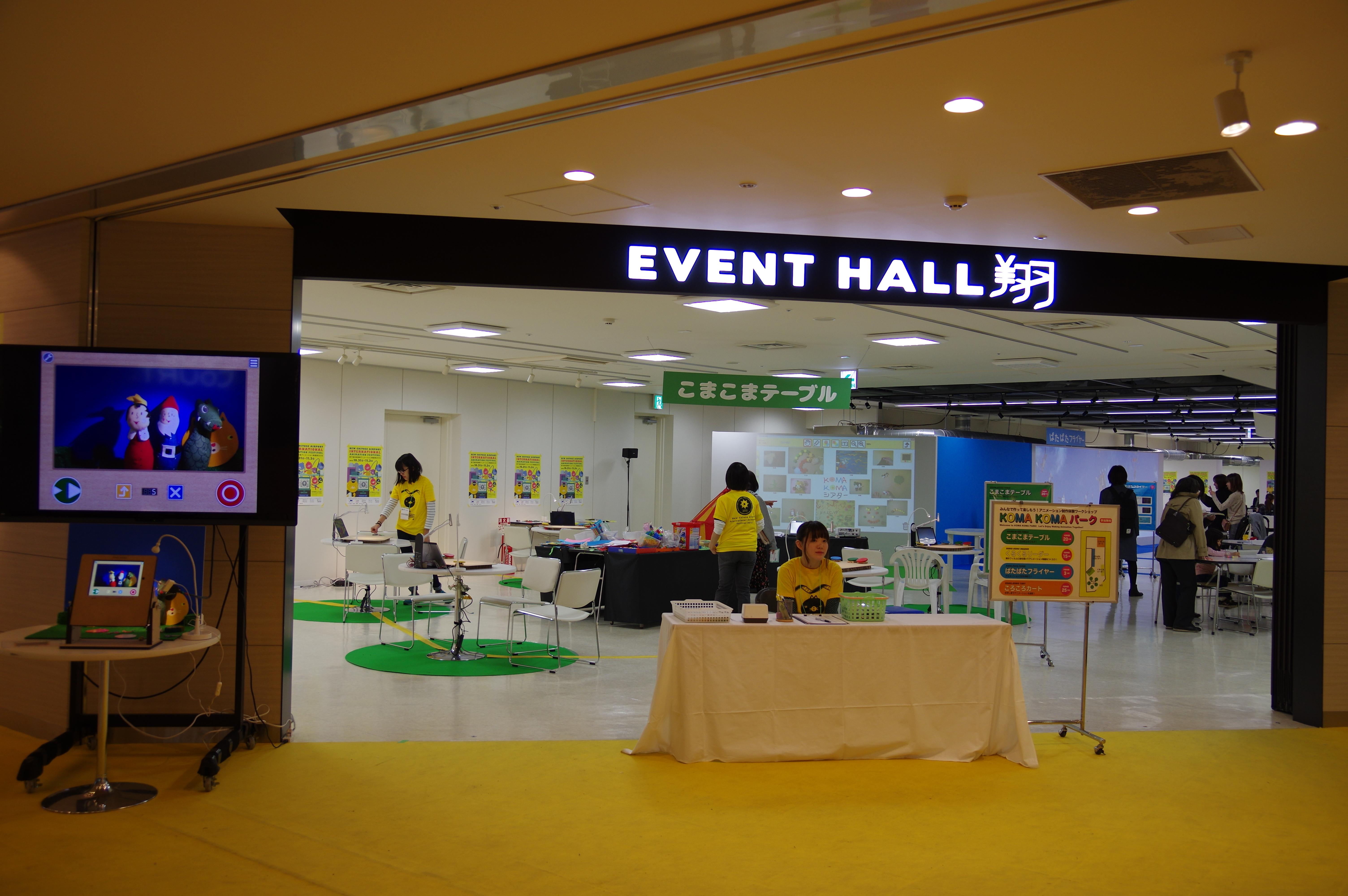 イベントホール入口風景IMGP5366.JPG