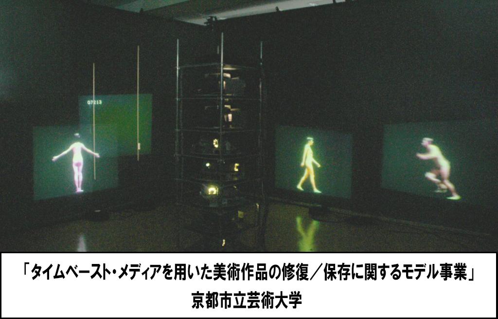 京都市立芸術大学.jpg
