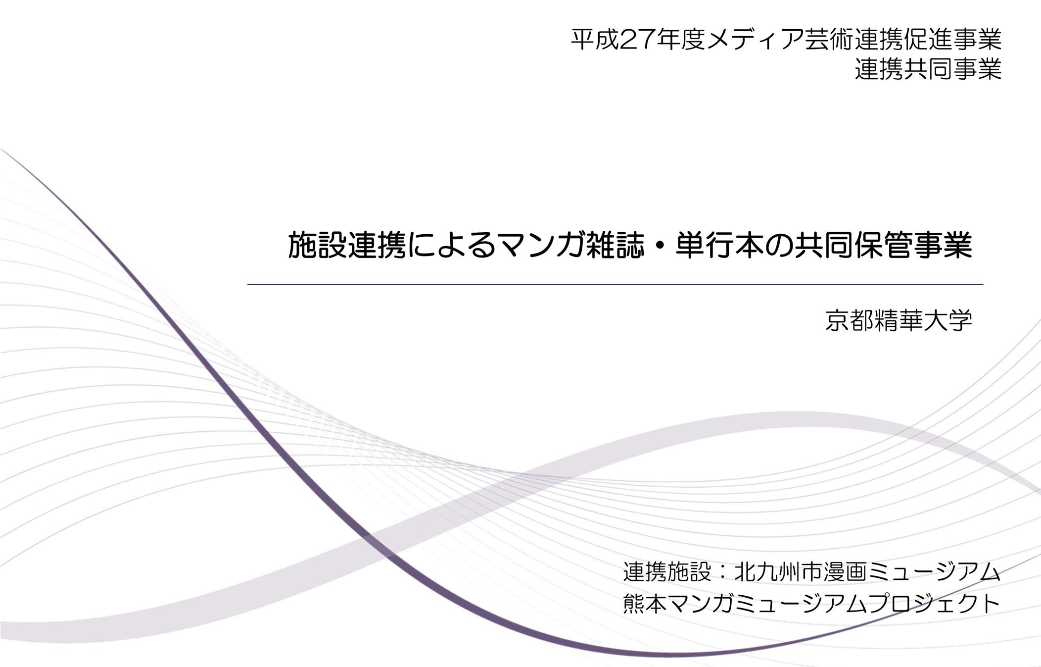 京都精華大事業(雑誌・単行本)_中間報告会_投影資料-.jpg