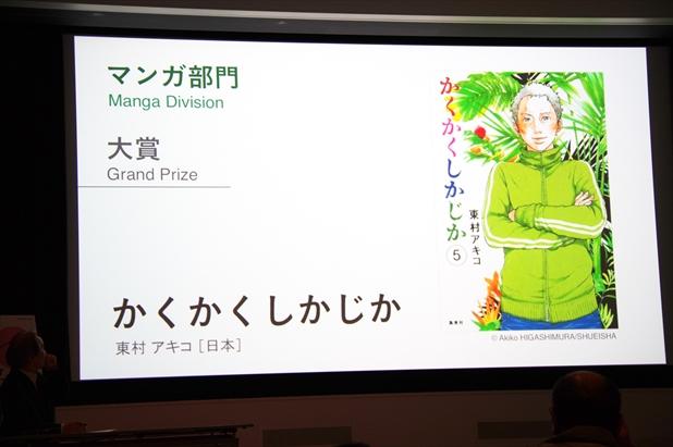 受賞者発表会写真16.jpg
