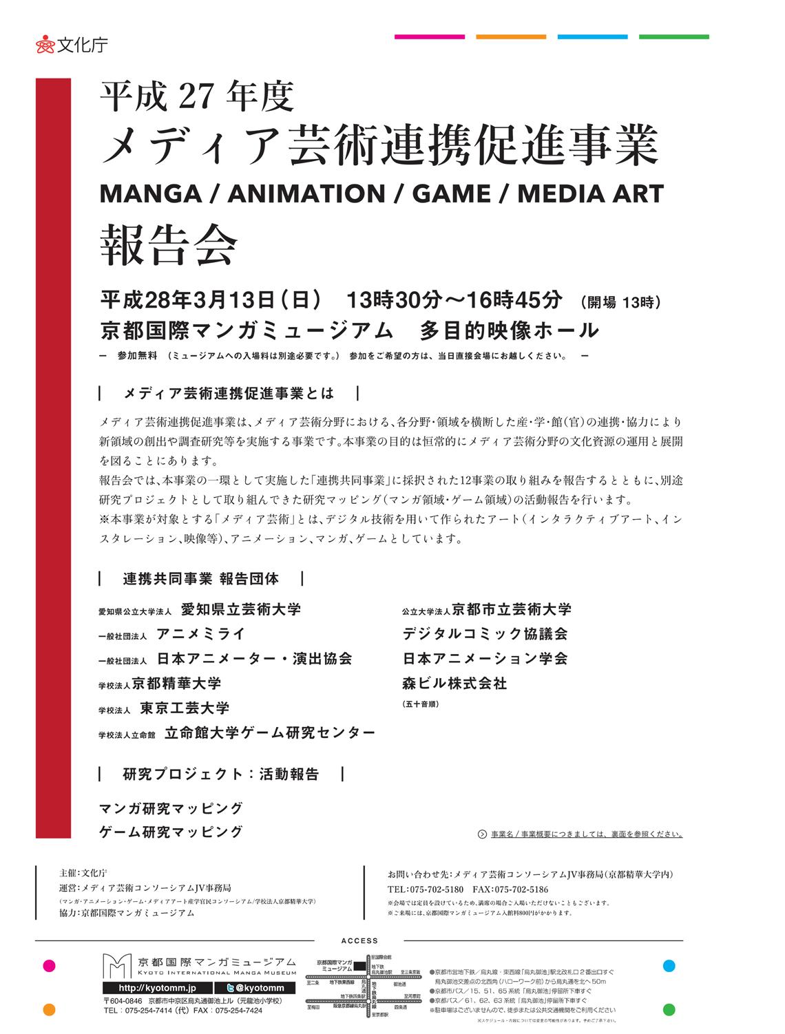 最終報告会チラシ2.jpg