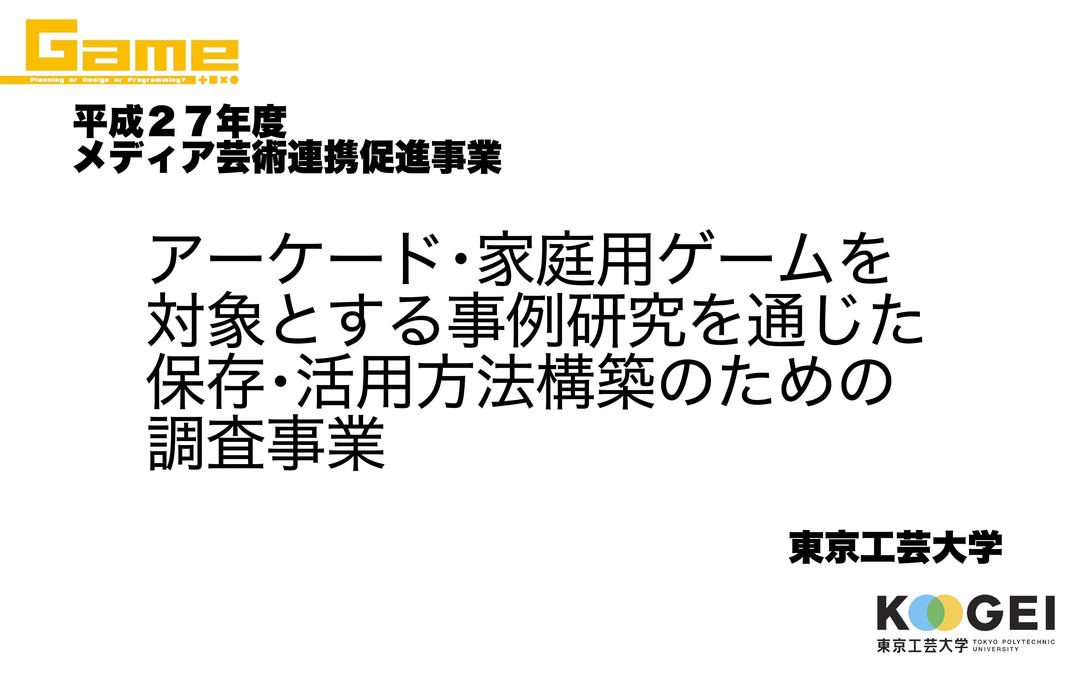 東京工芸大学_中間報告会_投影資料.jpg
