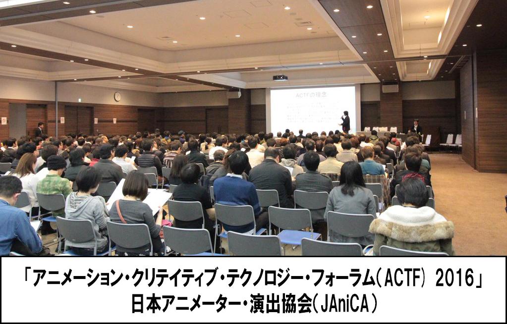 ACTF写真p.jpg