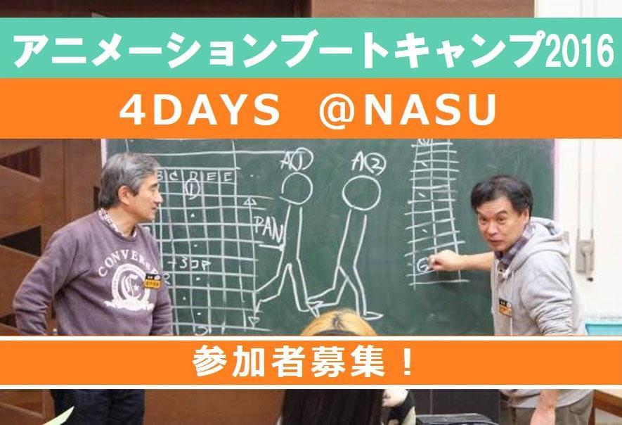 アニメーションブートキャンプ2016 -4DAYS @ NASU-