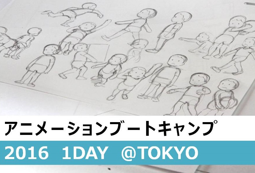 アニメーションブートキャンプ2016 -1DAY @ TOKYO-