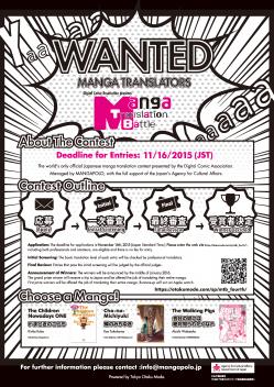 manga_translation_battle.png