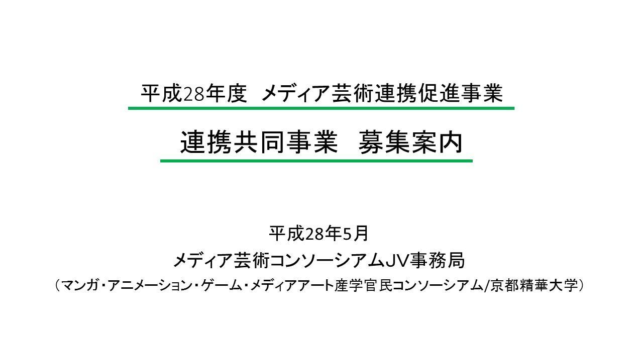 連携促進事業公募.jpg