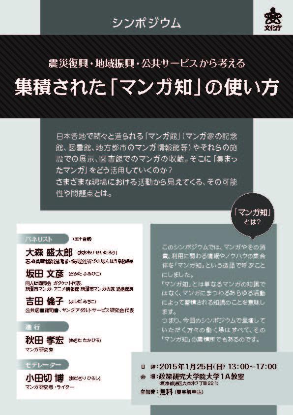 mangachi.jpg
