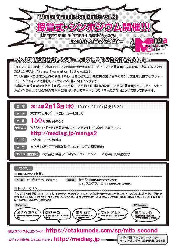 th_battle_20130116.jpg