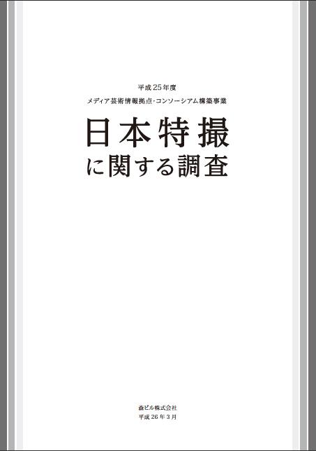 tokusatsu2014.jpg