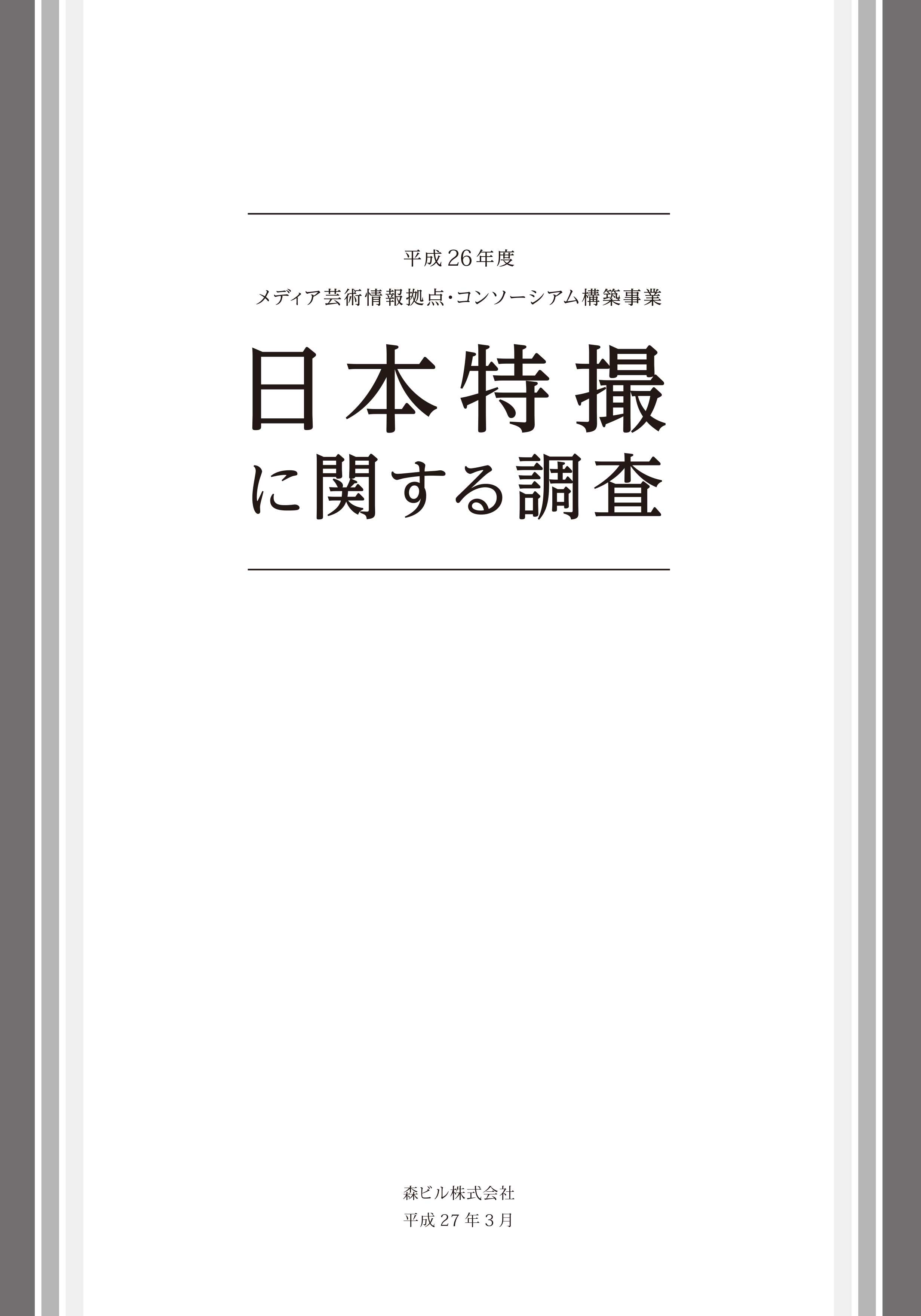 tokusatsu2015.jpg